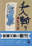 千人斬り (新潮文庫)