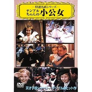 小公女 [DVD]