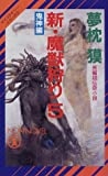 新・魔獣狩り〈5〉鬼神編―サイコダイバー・シリーズ (ノン・ノベル)
