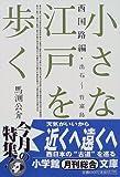 小さな江戸を歩く―西国路編・出石‐竹富島 (小学館文庫)