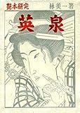 艶本研究〈英泉〉 (1966年)
