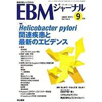 EBM (イー・ビー・エム) ジャーナル 2006年 09月号 [雑誌]