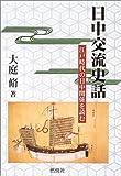 日中交流史話―江戸時代の日中関係を読む