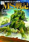 機動戦士ガンダム短編集 新MS戦記 (電撃コミックス)