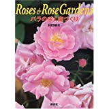 バラの咲く庭づくり (Roses & rose gardens)