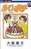 S・C・ポチ 2 (フラワーコミックス)