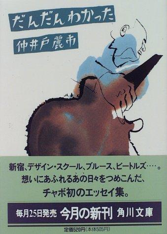 だんだんわかった (角川文庫)