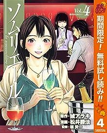 ソムリエール【期間限定無料】 4 (ヤングジャンプコミックスDIGITAL)
