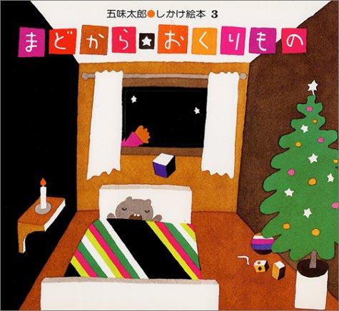 まどから おくりもの (五味太郎・しかけ絵本(3))...