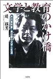 文学と教育のかけ橋―芥川賞作家・長谷健の文学と生涯