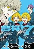 吉祥7-seven- / 天河 藍 のシリーズ情報を見る