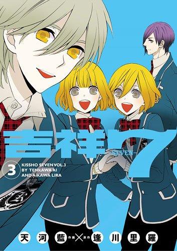 吉祥7-seven- 3巻 (ZERO-SUM COMICS)