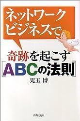 ネットワークビジネスで奇跡を起こす「ABCの法則」