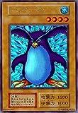 遊戯王OCG トビペンギン ウルトラシークレットレア
