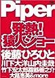 発熱! 猿人ショー [DVD]