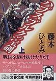 ハプスブルクの宝剣 上 (文春文庫)