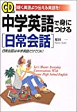 CD付 中学英語で身につける「日常会話」―日常会話は中学英語だけでOK!