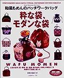 ナイキ バッグ 粋な袋、モダンな袋—和風もめんのパッチワークバッグ (Heart warming life series)