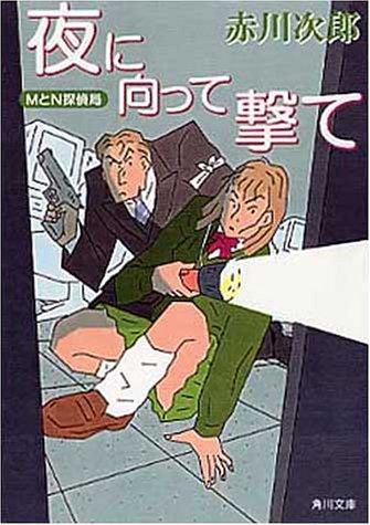 夜に向って撃て―MとN探偵局 (角川文庫)の詳細を見る