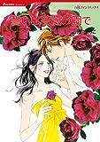 誓いは薔薇の園で (ハーレクインコミックス)