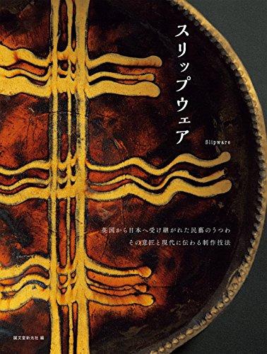スリップウェア: 英国から日本へ受け継がれた民藝のうつわ その意匠と現代に伝わる制作技法