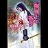 美剣士の香り (双葉文庫)