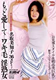 もっと愛して・・・ ワキ毛淫熟女 名取美知子 36歳 Fカップ 【TIA-309】 [DVD]