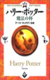 ハリー・ポッター 魔法の杯