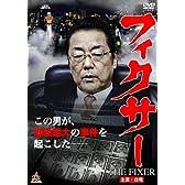 フィクサー [DVD]
