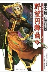 野望円舞曲 5 (徳間デュアル文庫) Kindle版