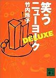 笑うニューヨークDELUXE (講談社文庫)