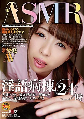 ASMR淫語病棟24時 [DVD]