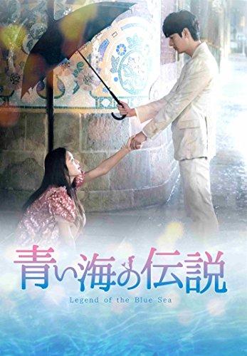 青い海の伝説<韓国放送版> Blu-ray BOX1...