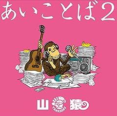 山猿「カジカ」のジャケット画像