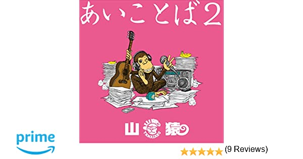 Amazon   あいことば2(初回生産...
