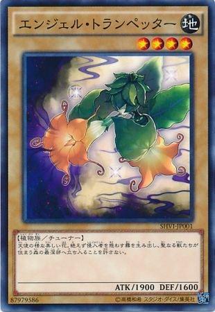 【シングルカード】SHVI)エンジェル・トランぺッター/通常/ノーマルレア SHVI-JP001