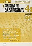 全商英語検定試験問題集4級 平成29年度版―全国商業高等学校協会主催