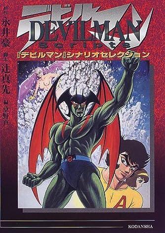Devilman scripts―『デビルマン』シナリオセレクション