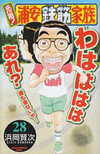 元祖!浦安鉄筋家族 28 (少年チャンピオン・コミックス)の詳細を見る
