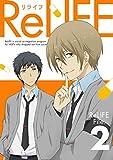 ReLIFE 2(完全生産限定版)[Blu-ray/ブルーレイ]