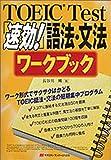 TOEIC Test「速効!」語法・文法ワークブック