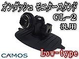 A.P.O(エーピーオー) Lowtype●CAMOSカモスCL-2S車載モニタースタンド台座/取付台/オンダッシュ スタンド