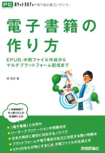 電子書籍の作り方 (PCポケットカルチャー)