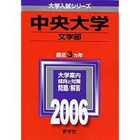 中央大学(文学部) (2006年版 大学入試シリーズ)