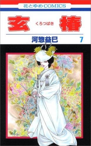 玄椿 第7巻 (花とゆめCOMICS)の詳細を見る