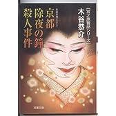 京都除夜の鐘殺人事件―宮之原警部シリーズ (双葉文庫)