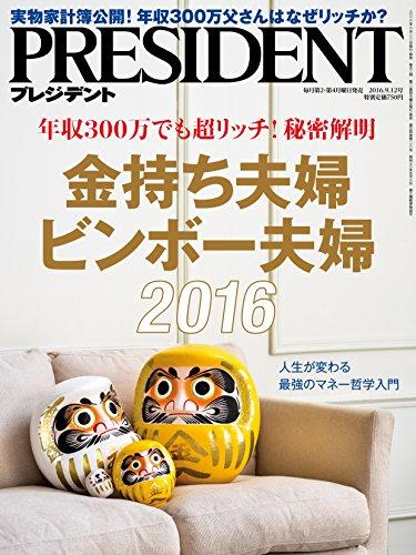 PRESIDENT (プレジデント) 2016年9/12号「金持ち夫婦、ビンボー夫婦」の詳細を見る