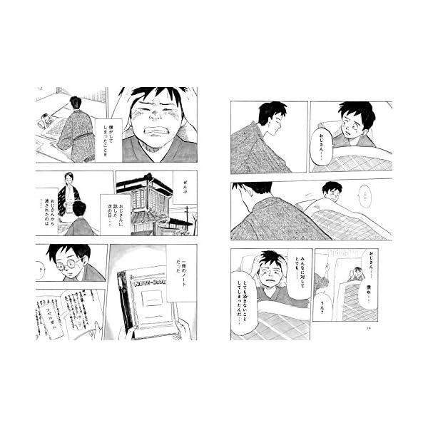 漫画 君たちはどう生きるかの紹介画像12