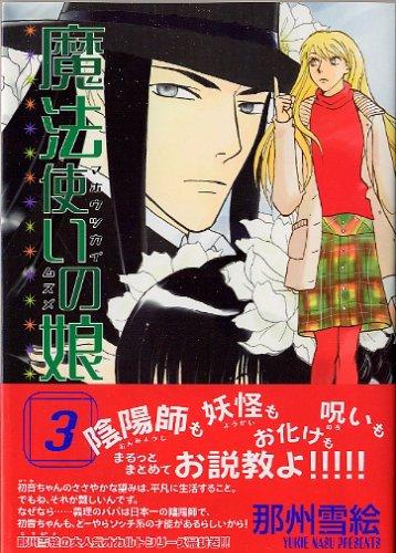 魔法使いの娘 (3) (ウィングス・コミックス)の詳細を見る
