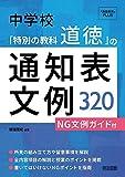 中学校 「特別の教科 道徳」の通知表文例320―NG文例ガイド付 (『道徳教育』PLUS)